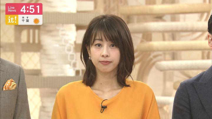 2020年02月04日加藤綾子の画像05枚目