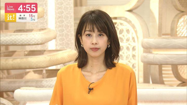 2020年02月04日加藤綾子の画像06枚目
