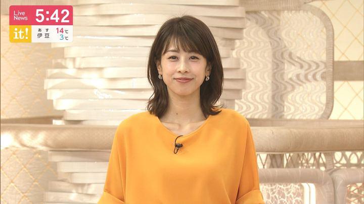 2020年02月04日加藤綾子の画像09枚目