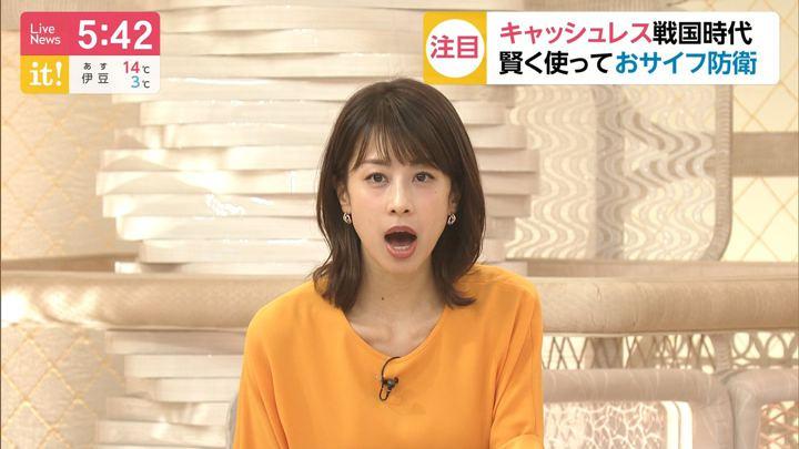 2020年02月04日加藤綾子の画像10枚目