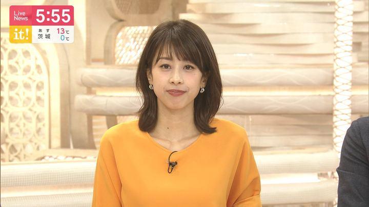 2020年02月04日加藤綾子の画像16枚目