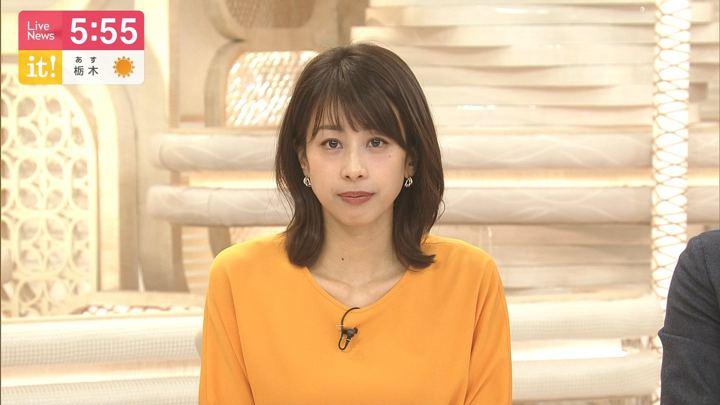2020年02月04日加藤綾子の画像17枚目
