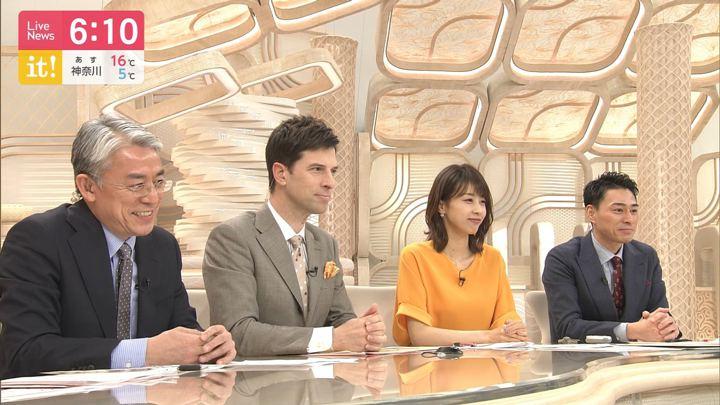 2020年02月04日加藤綾子の画像18枚目