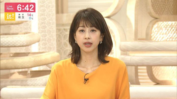 2020年02月04日加藤綾子の画像19枚目