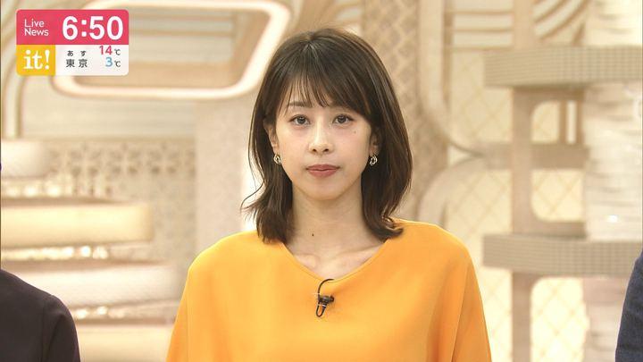2020年02月04日加藤綾子の画像20枚目