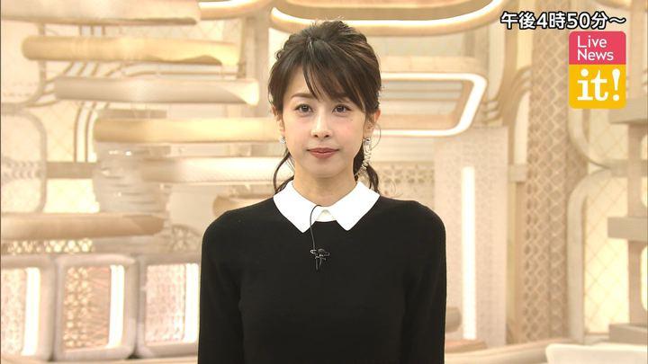 2020年02月05日加藤綾子の画像01枚目