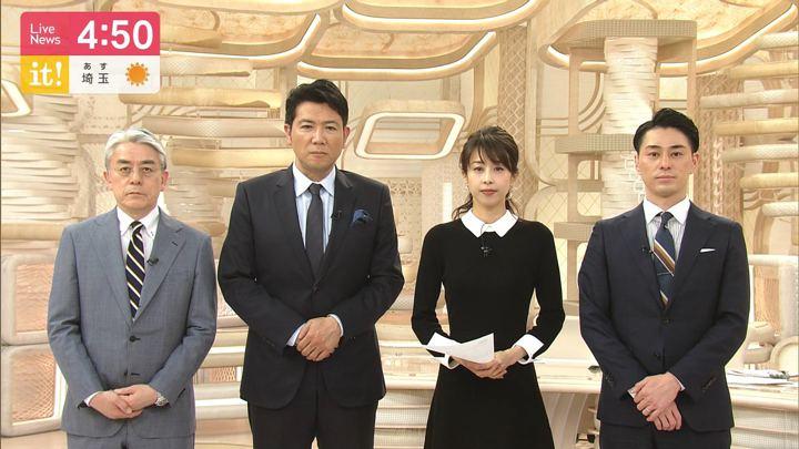 2020年02月05日加藤綾子の画像03枚目