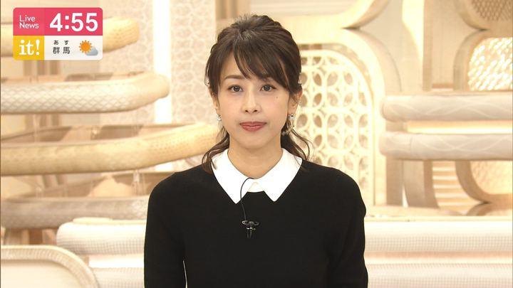 2020年02月05日加藤綾子の画像07枚目