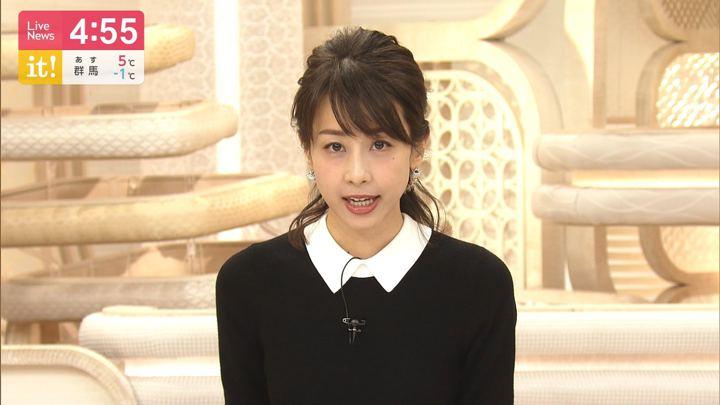 2020年02月05日加藤綾子の画像08枚目