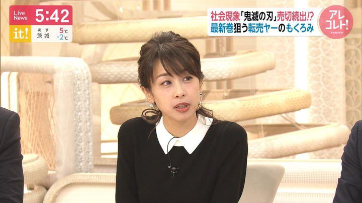 2020年02月05日加藤綾子の画像14枚目
