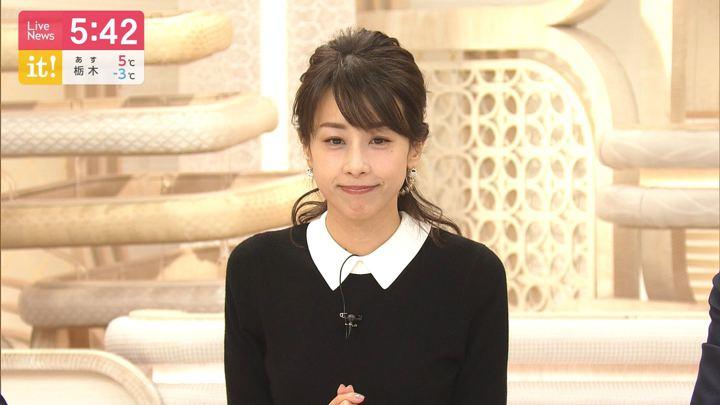 2020年02月05日加藤綾子の画像15枚目
