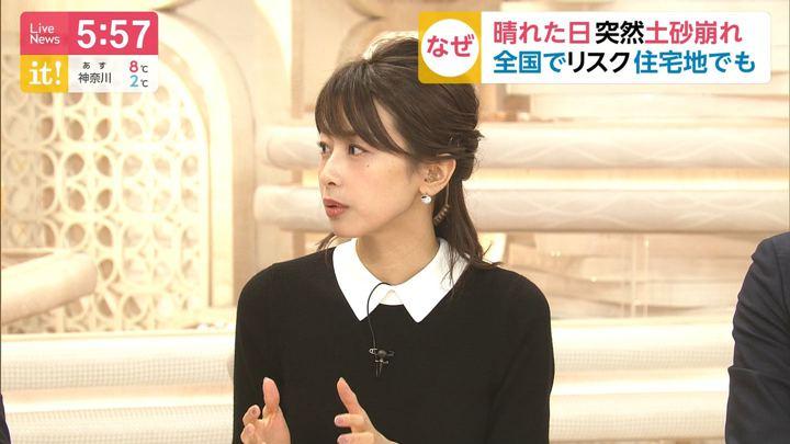 2020年02月05日加藤綾子の画像18枚目