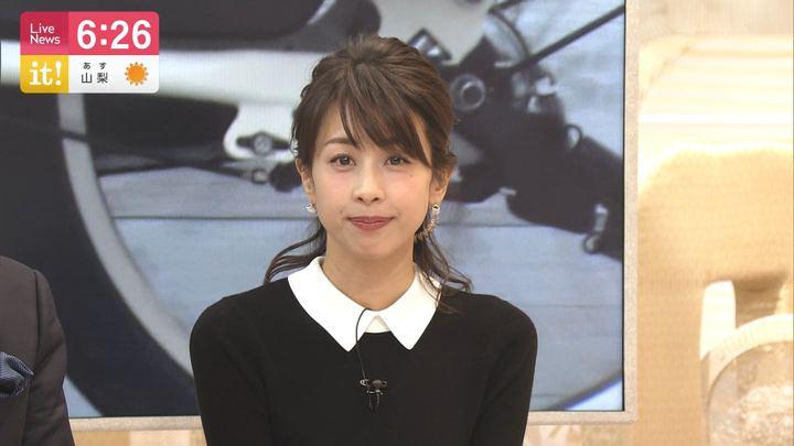2020年02月05日加藤綾子の画像20枚目