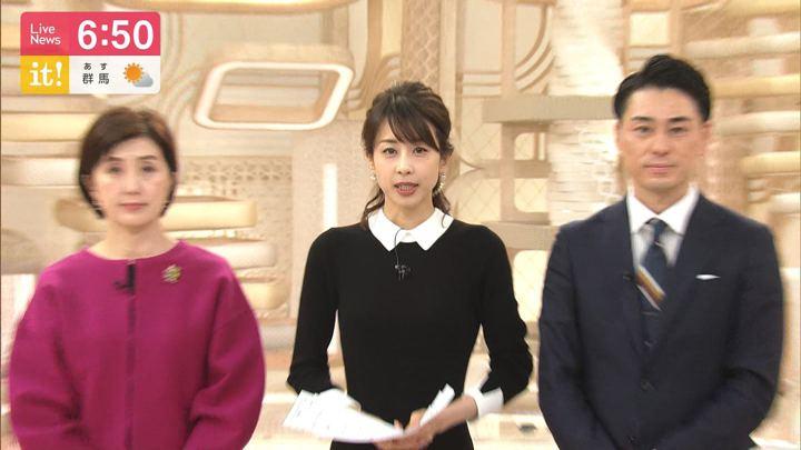 2020年02月05日加藤綾子の画像21枚目