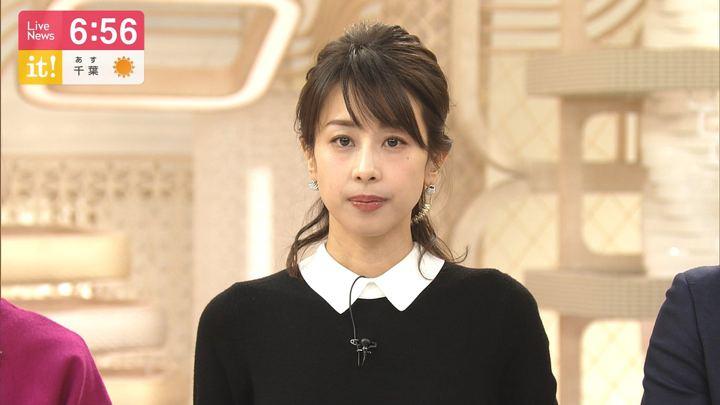 2020年02月05日加藤綾子の画像23枚目