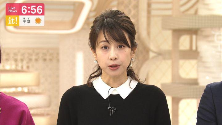 2020年02月05日加藤綾子の画像24枚目