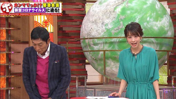 2020年02月05日加藤綾子の画像28枚目