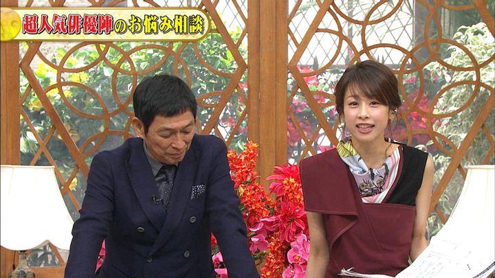 2020年02月05日加藤綾子の画像34枚目
