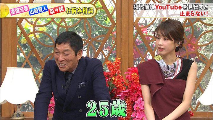 2020年02月05日加藤綾子の画像35枚目