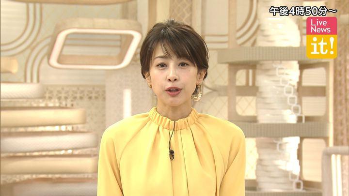2020年02月06日加藤綾子の画像02枚目