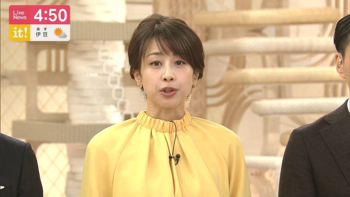 2020年02月06日加藤綾子の画像03枚目