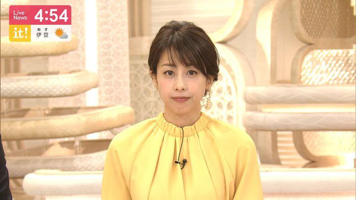 2020年02月06日加藤綾子の画像05枚目