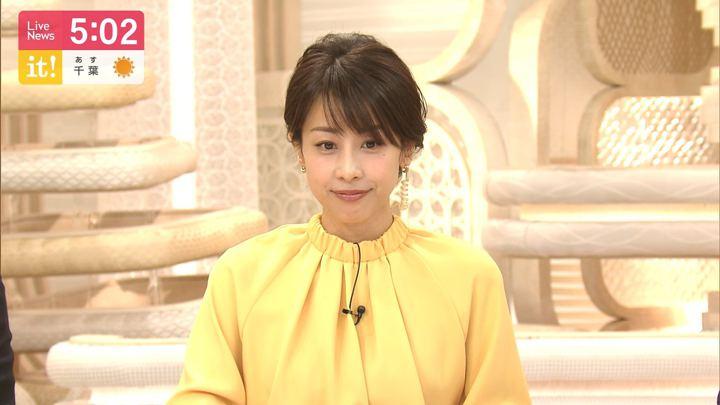 2020年02月06日加藤綾子の画像06枚目