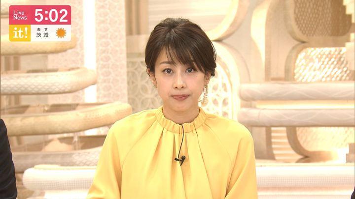 2020年02月06日加藤綾子の画像07枚目