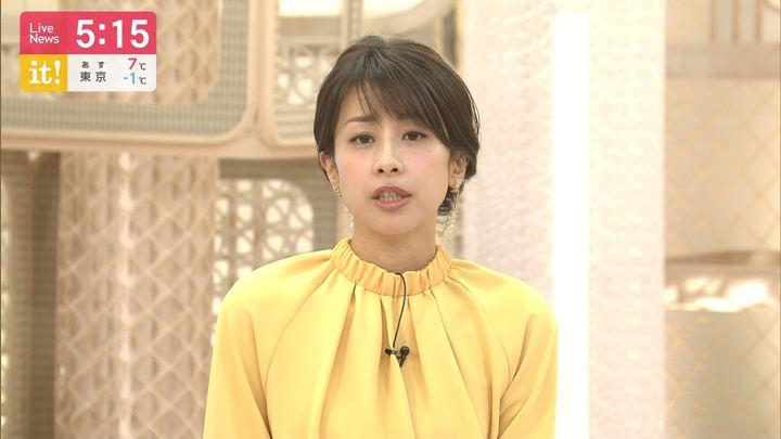 2020年02月06日加藤綾子の画像08枚目
