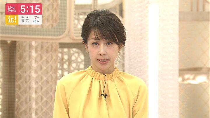 2020年02月06日加藤綾子の画像09枚目