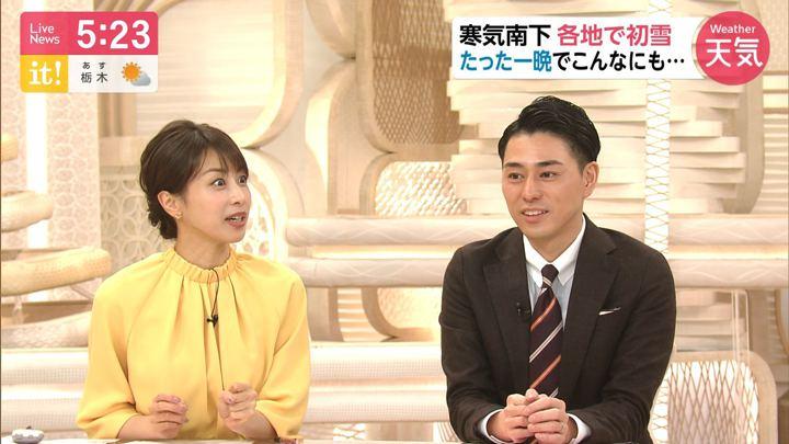 2020年02月06日加藤綾子の画像12枚目