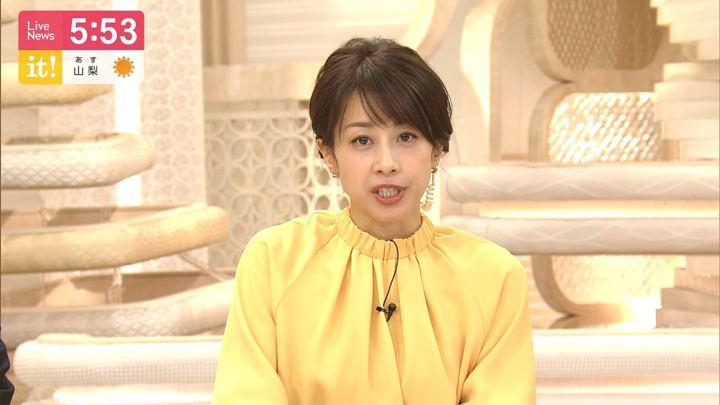 2020年02月06日加藤綾子の画像14枚目