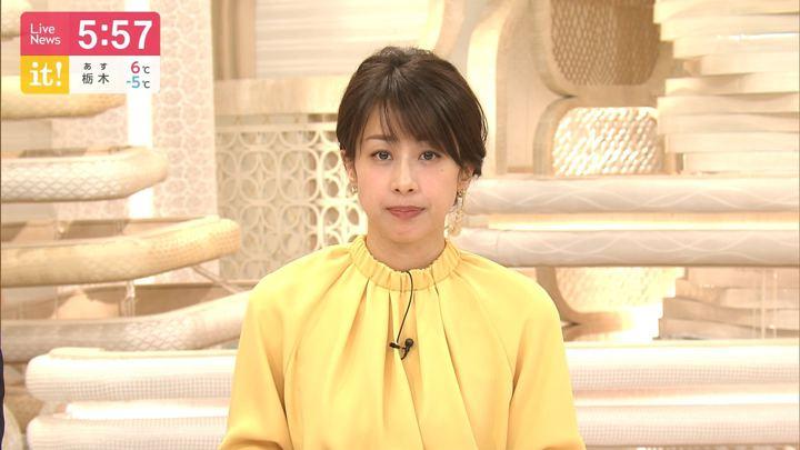 2020年02月06日加藤綾子の画像15枚目