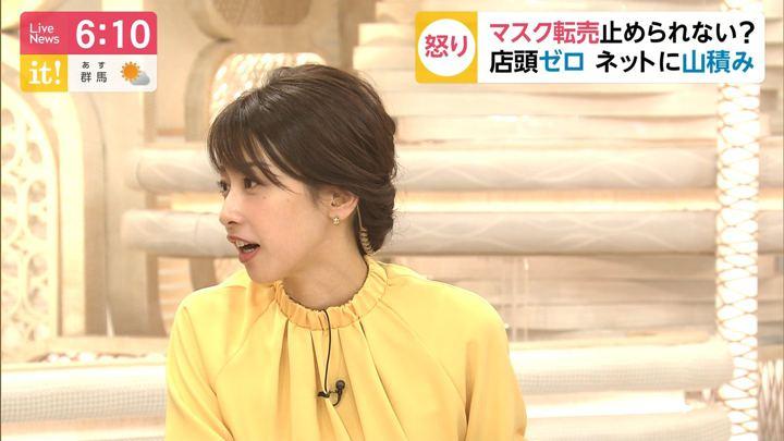 2020年02月06日加藤綾子の画像16枚目
