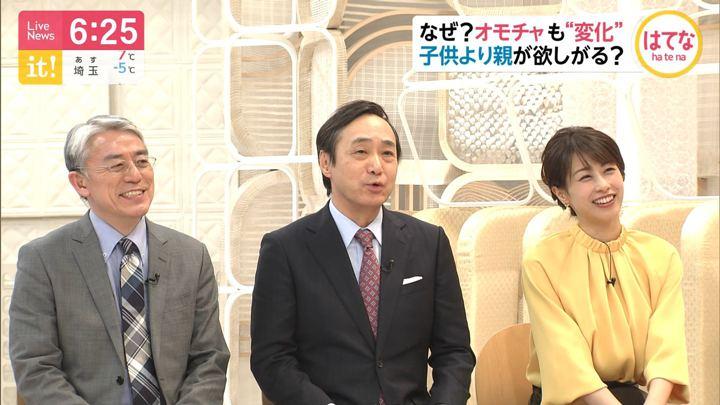 2020年02月06日加藤綾子の画像17枚目