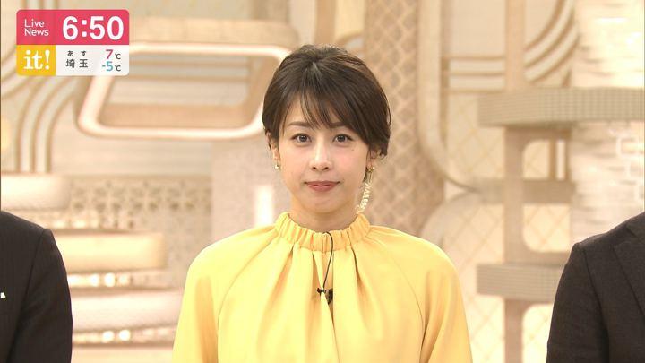 2020年02月06日加藤綾子の画像21枚目
