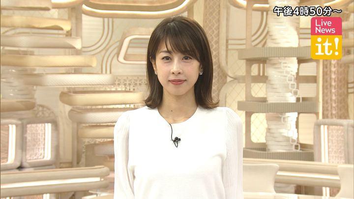 2020年02月07日加藤綾子の画像01枚目