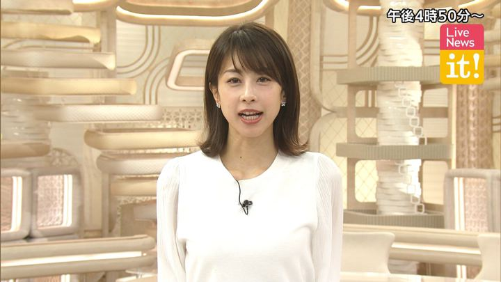 2020年02月07日加藤綾子の画像02枚目