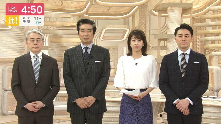 2020年02月07日加藤綾子の画像03枚目