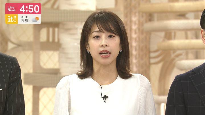 2020年02月07日加藤綾子の画像04枚目