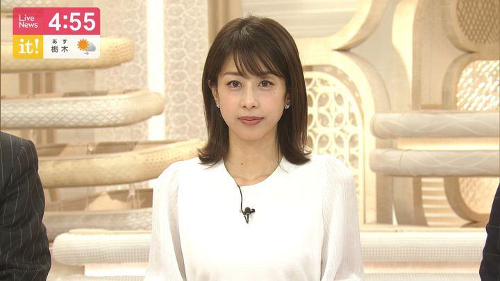 2020年02月07日加藤綾子の画像05枚目
