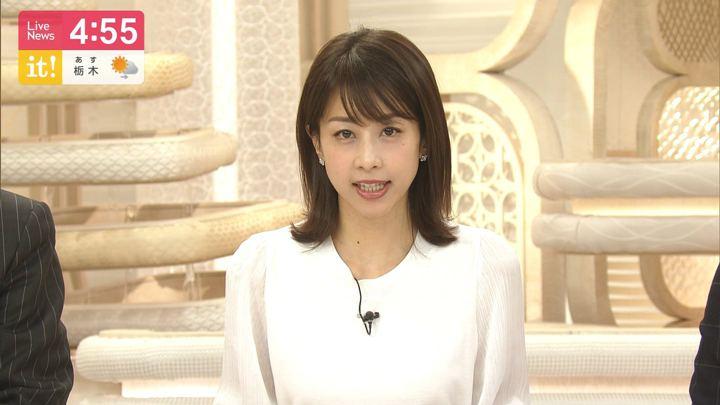2020年02月07日加藤綾子の画像06枚目