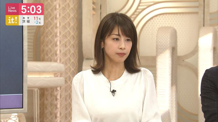 2020年02月07日加藤綾子の画像07枚目