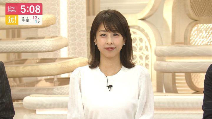 2020年02月07日加藤綾子の画像08枚目