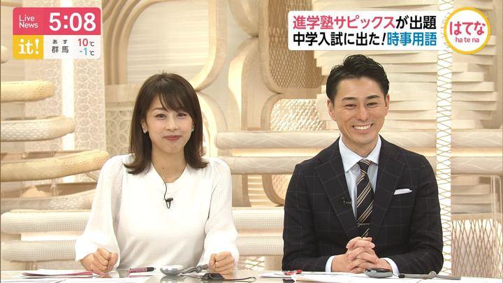 2020年02月07日加藤綾子の画像09枚目