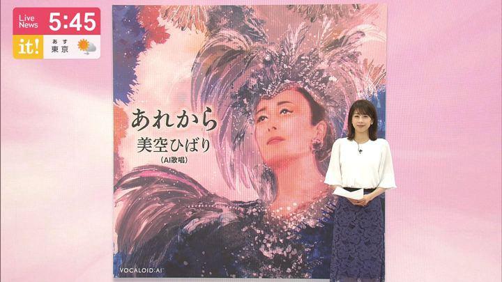 2020年02月07日加藤綾子の画像13枚目