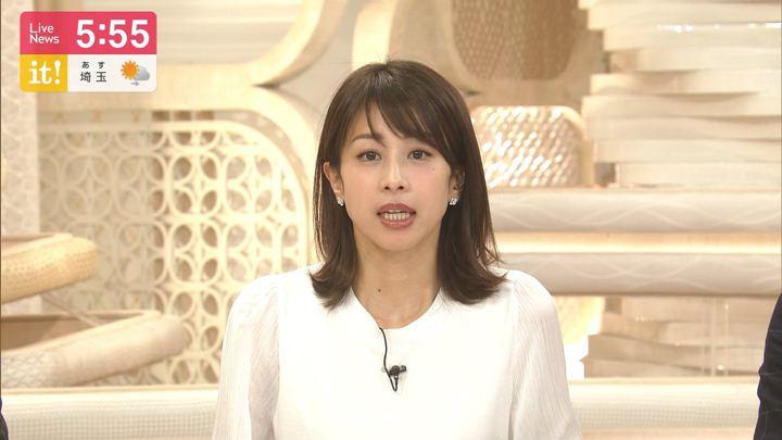 2020年02月07日加藤綾子の画像14枚目