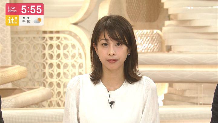 2020年02月07日加藤綾子の画像15枚目
