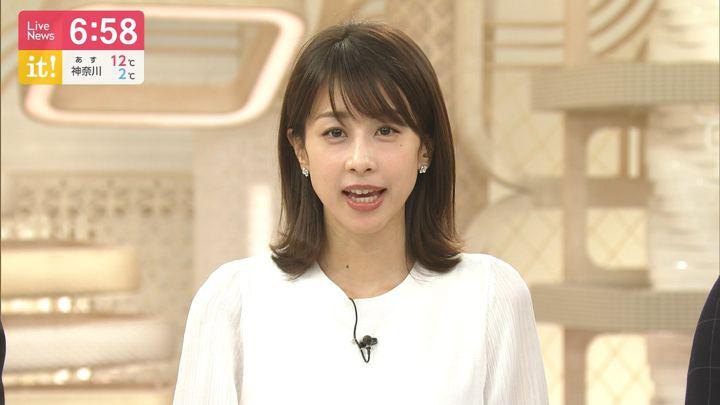 2020年02月07日加藤綾子の画像17枚目