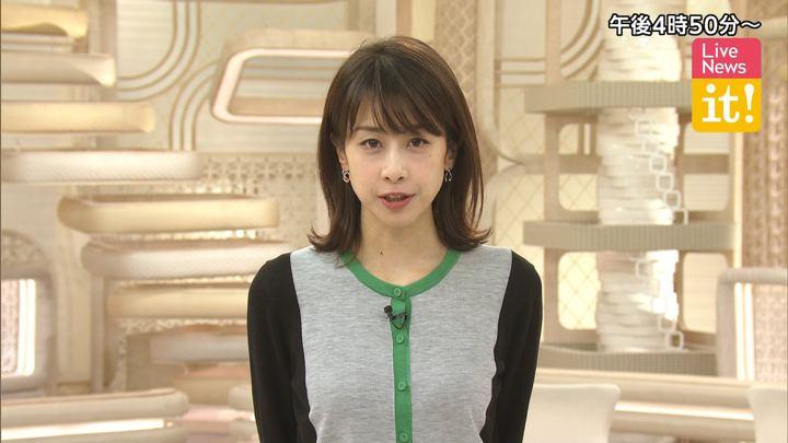 2020年02月10日加藤綾子の画像03枚目